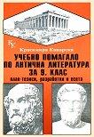 Учебно помагало по антична литература за 9. клас - Красимира Кацарска -