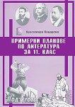 Примерни планове по литература за 11. клас - Красимира Кацарска -