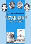Примерни планове по литература за 12. клас - Красимира Кацарска -