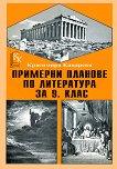 Примерни планове по литература за 9. клас - Красимира Кацарска -