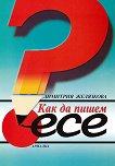 Как да пишем есе - Димитрия Желязкова -