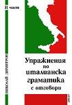 Упражнения по италианска граматика с отговори - II част - Николай Димитров - помагало