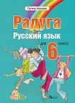 Радуга: Учебник по руски език за 6. клас - Татяна Ненкова -