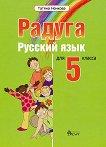 Радуга: Учебник по руски език за 5. клас - помагало