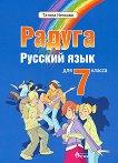 Радуга: Учебник по руски език за 7. клас -