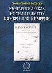 Българите древле носили и името кимбри или кимерии - Георги Стойков Раковски -
