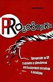 PRоговорки: Принципите на ПР, съхранени и увековечени от българските пословици и поговорки - Десислава Бошнакова -