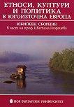 Етноси, култури и политика в Югоизточна Европа -