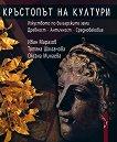 Кръстопът на култури - Иван Маразов, Татяна Шалганова, Оксана Минаева - книга