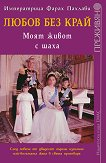 Любов без край: Моят живот с шаха - Императрица Фарах Пахлави - книга