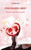 Оскар и розовата дама - книга