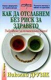 Как да отслабнем без риск за здравето - Николай Друзяк -