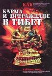Карма и прераждане в Тибет - книга