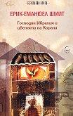 Господин Ибрахим и цветята на Корана - Ерик-Еманюел Шмит - книга