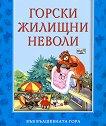 Във вълшебната гора - Горски жилищни неволи - Атанас Цанков - детска книга
