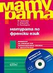 Матурата по френски език + CD - М. Ананиева, Л. Георгиева, Б. Паликарска -