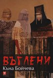 Въглени - Къна Бойчева -