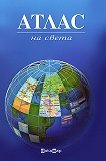 Атлас на света - карта