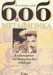Боб и метафизика - Ясен Бориславов -