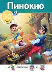 Пинокио + 50 стикера -