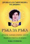 Древната и съвременна медицина - ръка за ръка - Йова Стойнова -