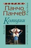 Избрано в три книги : Книга 1: Комедии - Панчо Панчев - книга