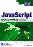 JavaScript  професионални проекти - Джон Госни, Пол Хетчър - книга