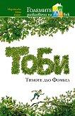 Тоби - книга 1 - Тимоте дьо Фомбел -