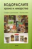 Водораслите - храна и лекарства - книга