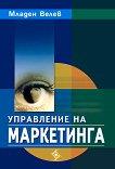 Управление на маркетинга - Младен Велев -