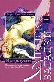 Японски загадки: Иредзуми - книга