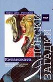 Японски загадки: Китаноката - Лора Джо Роуланд - книга