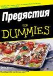 Предястия for Dummies -
