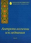 Антропологични изследвания: Том VI - Магдалена Елчинова -