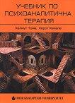 Учебник по психоаналитична терапия: Том 1 - Хелмут Томе, Хорст Кехеле -