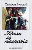 Трохи за тълпата - Стефан Моллов - книга