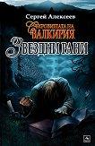 Съкровищата на Валкирия: Звездни рани - Сергей Алексеев -