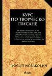 Курс по творческо писане - Йосип Новакович - книга