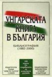 Унгарската книга в България - Йонка Найденова -