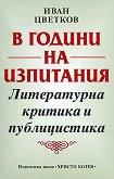 В години на изпитания - Иван Цветков - книга