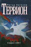 Тервион - Петър Ангелов - книга