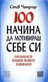 100 начина да мотивираш себе си - Стив Чандлър -