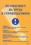 Безопасност на труда в строителството -