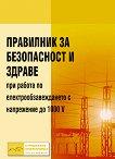 Правилник за безопасност и здраве при работа по електрообзавеждането с напрежение до 1000 V -
