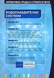 Водоснабдителни системи - сборник наредби -