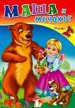 Маша и мечокът - книга