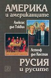 Америка и американците - Русия и русите - Астолф дьо Кюстин, Алексис дьо Токвил -