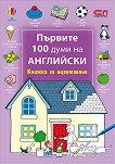 Първите 100 думи на английски - книжка за оцветяване - детска книга