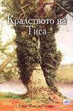 Кралството на Тиса - Гуидо Мина ди Соспиро - книга