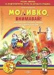 Моливко: Внимавай! : За деца в подготвителна група на детската градина - Петя Конакчиева -